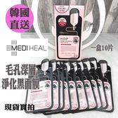 韓國直送 Mediheal 毛孔深層淨化黑面膜(一盒10片)