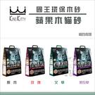 KING KITTY國王貓砂[蘋果木貓砂,4種味道,6L](4包免運組)