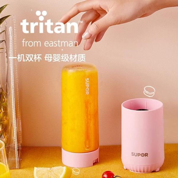 果汁機榨汁機 家用全自動水果小型多功能迷你便攜式學生電動榨汁杯