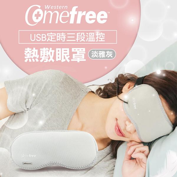 Comefree USB定時三段溫控熱敷眼罩(溫敷/加熱/舒緩/眼睛疲勞/熱敷墊)
