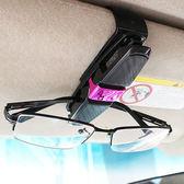 車載眼鏡夾 車用 墨鏡支架 車內 創意 汽車收納
