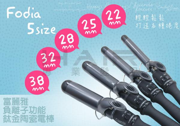 富麗雅Fodia 負離子功能鈦金陶瓷電棒  環球電壓 送收納隔熱套【HAiR美髮網】