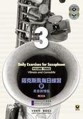 【小叮噹的店】M8417 管樂系列.薩克斯風每日練習【參】–柔音與慢板〔附2CD〕