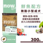 【SofyDOG】Now鮮魚無穀天然糧 小型犬配方 100克三件組