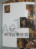 【書寶二手書T8/大學藝術傳播_ZKF】西方音樂欣賞_修海林 / 李吉提