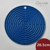 Le Creuset 圓形隔熱墊 桌墊 餐墊 馬賽藍 20.5cm【美學生活】