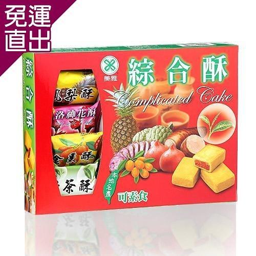 美雅宜蘭餅 綜合酥 3盒【免運直出】