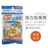 強力乾燥劑 重複使用 日本製 除濕劑 除濕包《Life Beauty》