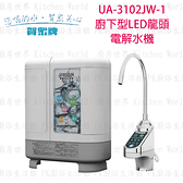 【PK廚浴生活館】高雄 賀眾淨水系列 UA-3102JW-1 廚下型LED龍頭 電解水機 實體店面 可刷卡
