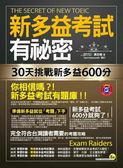 (二手書)新多益考試有祕密:30天挑戰新多益600分(2書+1MP3+透明防水書套)