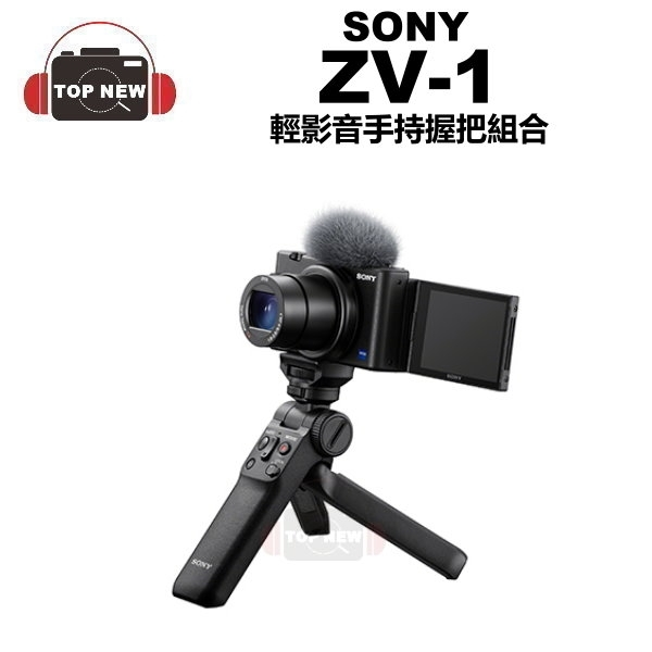 SONY 索尼 相機 Digital Camera ZV-1 vlog 手持握把組合 相機 大光圈 翻轉螢幕 輕影音 公司貨