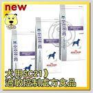 《培菓平價寵物網》皇家處方】SC21過敏控制犬用飼料1.5kg  約等一星期