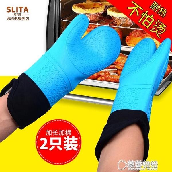 商用硅膠隔熱手套防燙加厚手套微波爐烤箱廚房烘焙防熱加棉 草莓妞妞