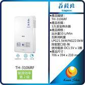 莊頭北 TH-3106RF 10L安全熱水器