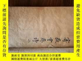 二手書博民逛書店罕見寄岳雲齋詩卷2、431009