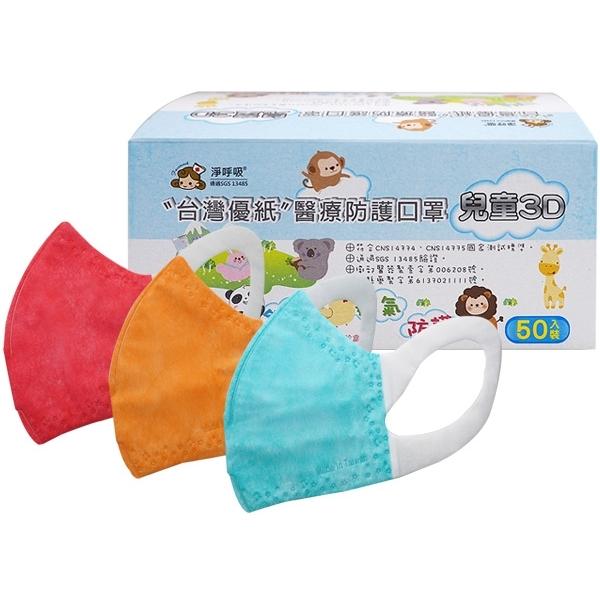 台灣優紙 醫療口罩-兒童3D寬耳帶(50枚) 隨機出貨【小三美日】