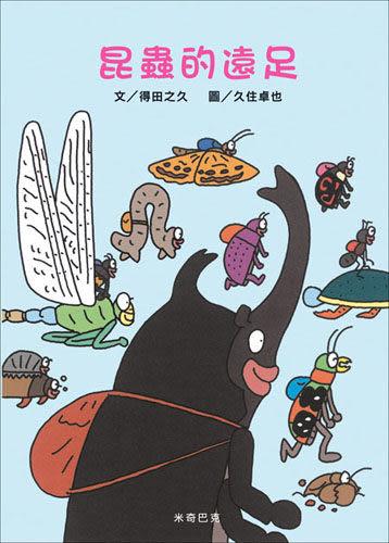 書立得-昆蟲的遠足