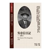 吳忠信日記(1940)