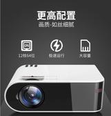 投影儀手機一體機家用微小型投墻上看電影白天高清便攜式4k辦公無屏電視投影機迷你 伊蒂斯 LX