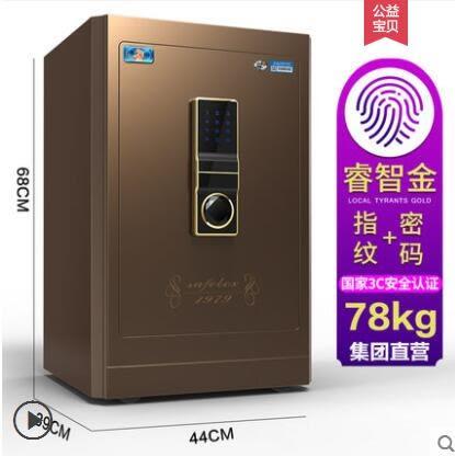 保險櫃 虎牌保險櫃家用小型指紋密碼3C認證70cm隱形保險箱 MKS生活主義
