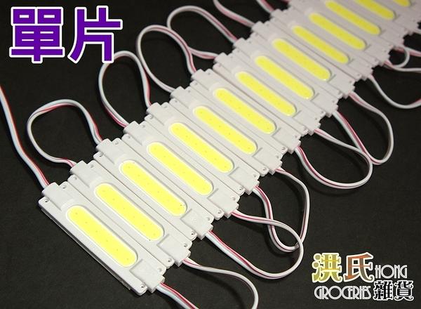 236A244   模組COB 白光單入    LED 車門燈 閱讀燈 照地燈 日行燈板