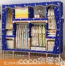 熱賣衣櫃簡易布衣櫃家用臥室實木牛津布出租房用組裝簡約現代收納衣櫥LX  coco