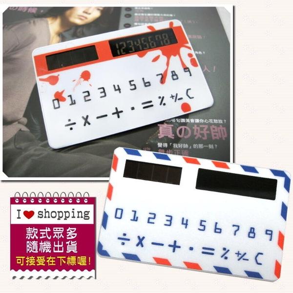【DJ278】韓版pocket 超薄太陽能名片計算機 卡片 口袋型計算器 EZGO商城
