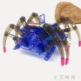 科技小製作發明電動蜘蛛機器人太陽能學生手工材料 小艾時尚