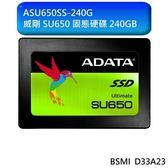 威剛 固態硬碟 【ASU650SS-240G】 SU650 2.5吋 7mm SSD 240GB 升級首選 新風尚潮流