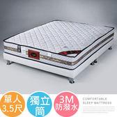單人床墊《YoStyle》席拉二線3M防潑水獨立筒床墊-單人3.5尺 租屋 適用單人床架 床台 掀床