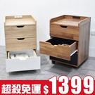 木質 床頭櫃 收納櫃 斗櫃 多抽屜  凱堡 木紋風三層活動櫃(附插座)床邊小櫃子 邊桌 【H09292】