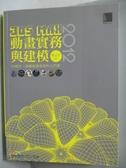 【書寶二手書T8/電腦_QXH】3ds Max 2012 動畫實務與建模(附CD)_陳志浩