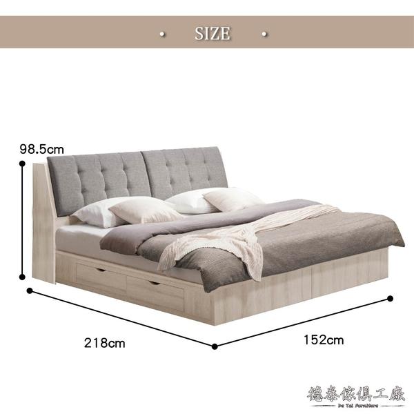 D&T 德泰傢俱 JESSIE日系鄉村 5尺收納型雙人床 A023-B53-02+04