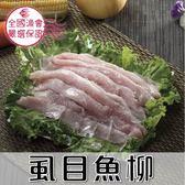 虱目魚柳1包(600g/包)