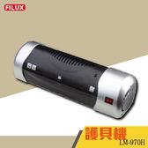 【嚴選】FILUX  護貝機 LM-970H A4 專業型護貝機/事務機器/護貝膠膜/膠封機/過膠機