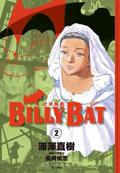 BILLY BAT比利蝙蝠(2)