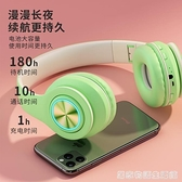 耳機頭戴式藍芽有線無線兩用發光游戲運動型耳麥電腦手機男女通用【海闊天空】