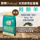 【毛麻吉寵物舖】PetKind 野胃 天然鮮草肚貓糧 鮭鲱羊 11磅 貓主食/貓飼料