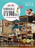 (二手書)我不管!沒錢也要去首爾玩:豬V的首爾吃喝玩樂搜查線