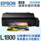 EPSON L1800 原廠A3無邊列印連續供墨印表機 /適用 T673100 / T673200 / T673300 / T673400
