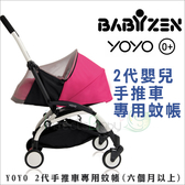 ✿蟲寶寶✿【法國 Babyzen】YoYo 嬰兒手推車 專用配件 - 蚊帳0+ 預防登革熱 防蚊