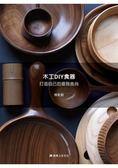 木工DIY食器