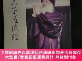 二手書博民逛書店罕見老子道德經(奧修星雲系列19)Y266593 奧修著 北京大學 出版1992
