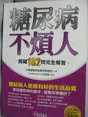 【書寶二手書T1/醫療_HLM】糖尿病不煩人-關鍵182問完全解答_三軍總醫院