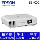 【商用】EPSON EB-X06 商務應用投影機