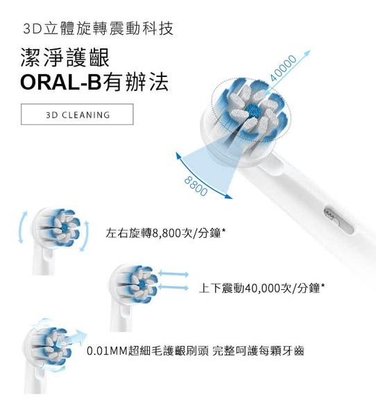 【贈牙膏乙條】德國百靈Oral-B-敏感護齦3D電動牙刷 PRO2000B / PRO2000 黑色