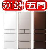 結帳更優惠★HITACHI日立【RG500GJ】日本原裝501L五門變頻電冰箱