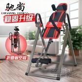倒立機家用倒掛器瑜伽倒立椅椎間盤腰椎頸椎人體拉伸健身器材HM 衣櫥秘密