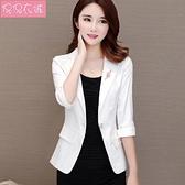 西裝外套 新款春裝chic小西裝七分袖韓版修身女式休閒西服短款外套上衣 交換禮物