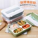 304不銹鋼保溫飯盒便當盒學生帶蓋食堂簡約餐盤分格韓版成人餐盒 QG3768『M&G大尺碼』